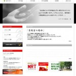 日本語版サイトリニューアルしました。